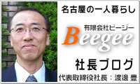 BeeGee代表 渡辺豊のブログ 名古屋の一人暮らし